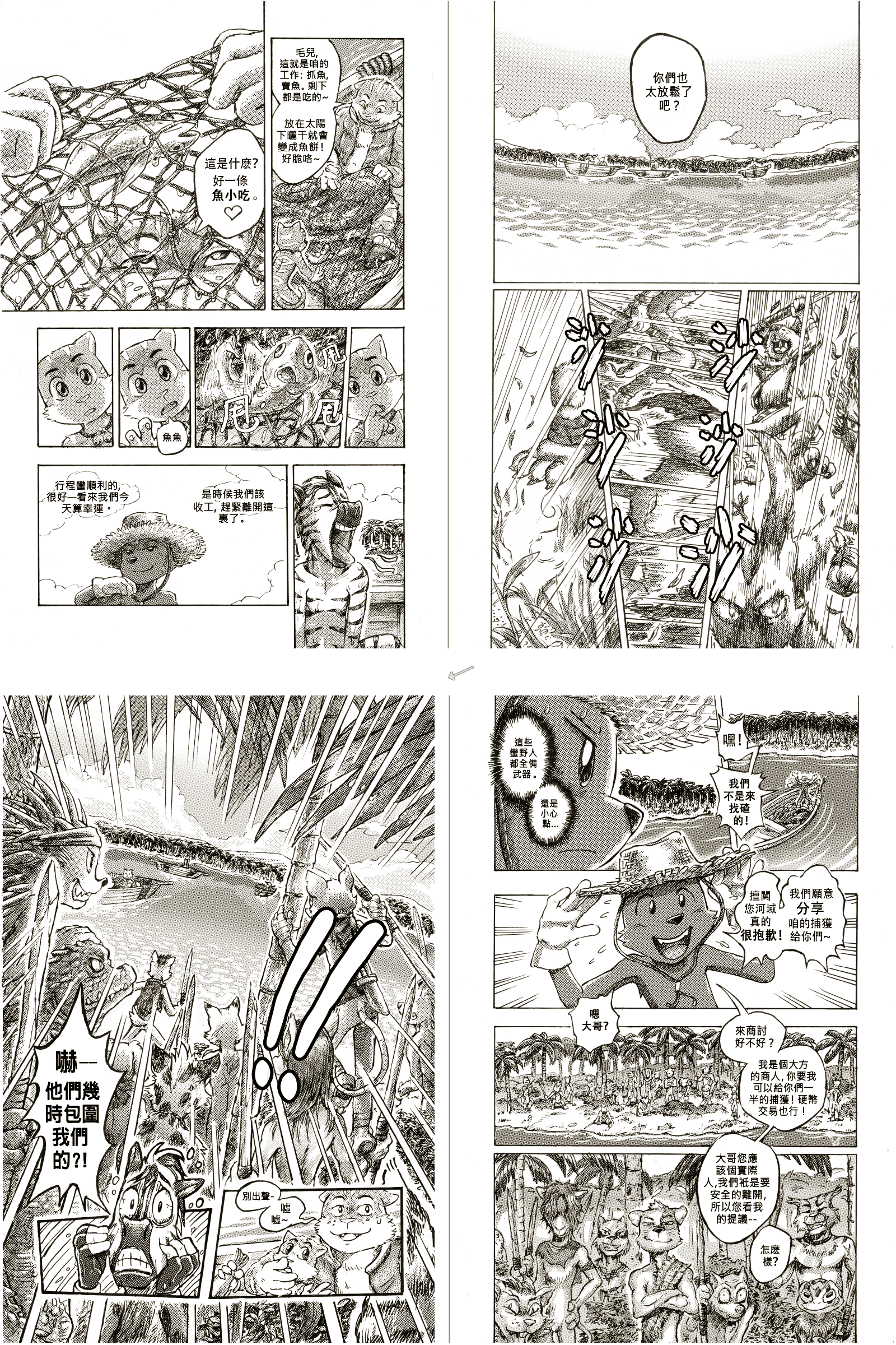 番外章 0 — (5)