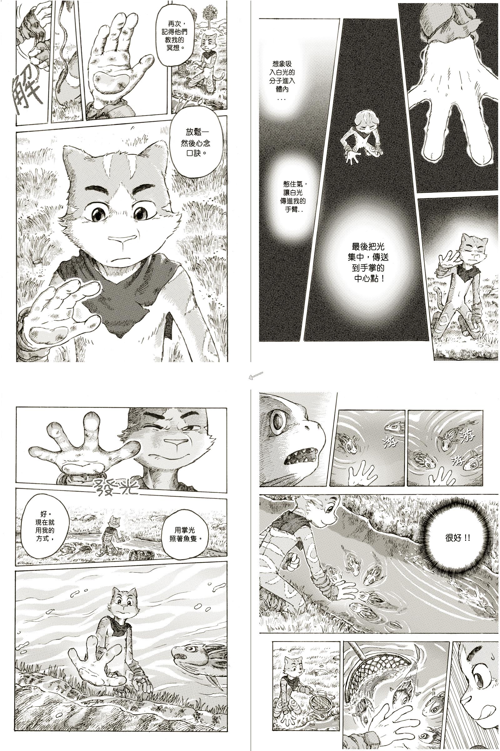 第 1 話 — (3)