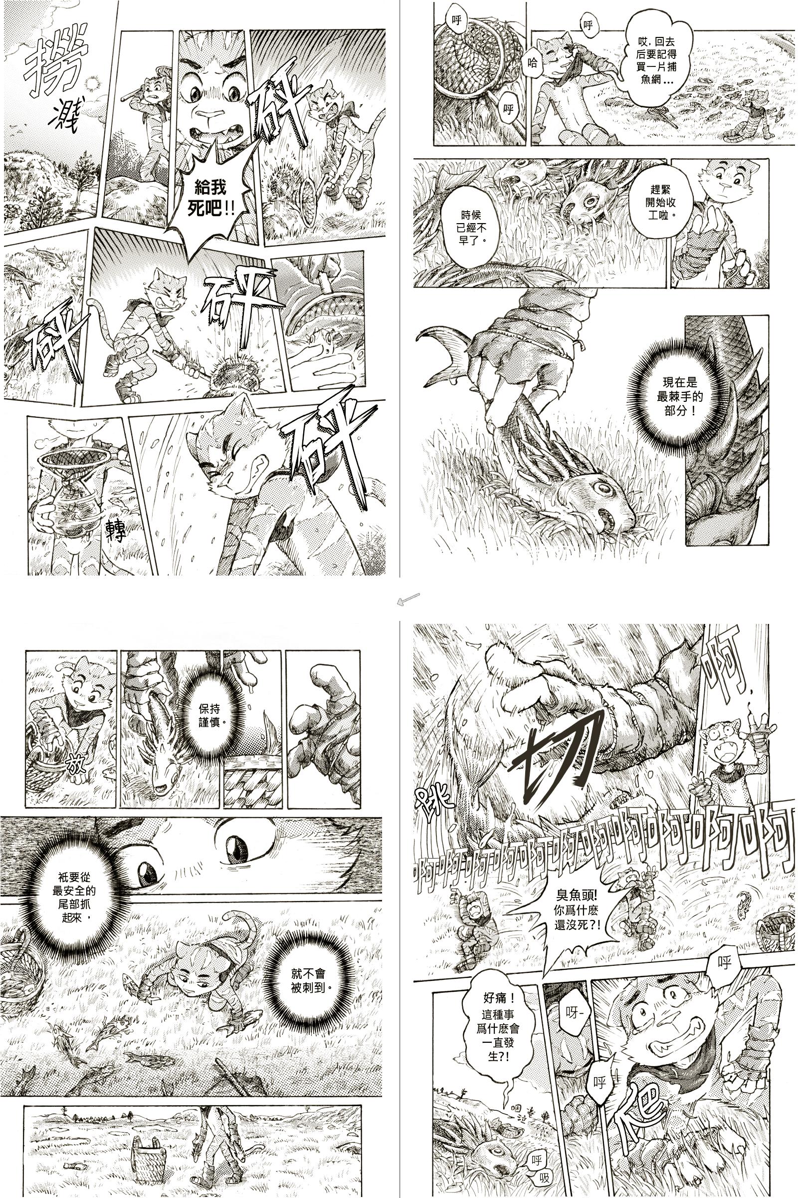 第 1 話 — (4)