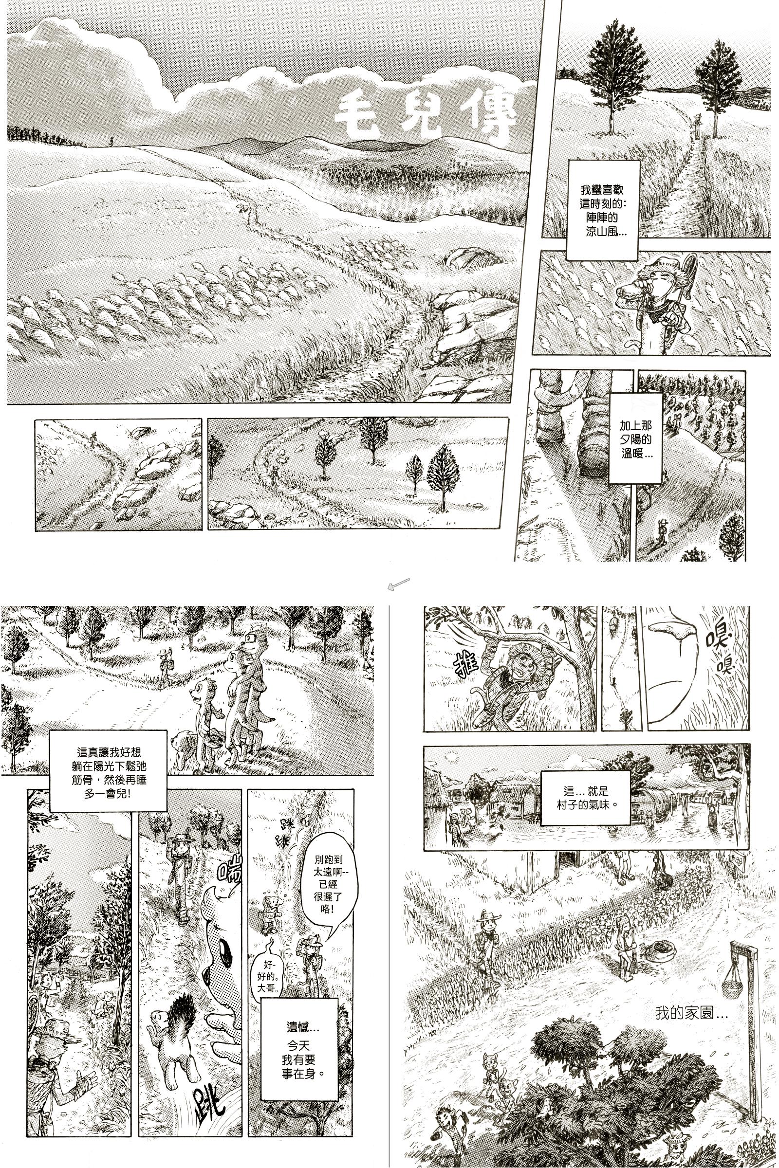 第 1 話 — (6)