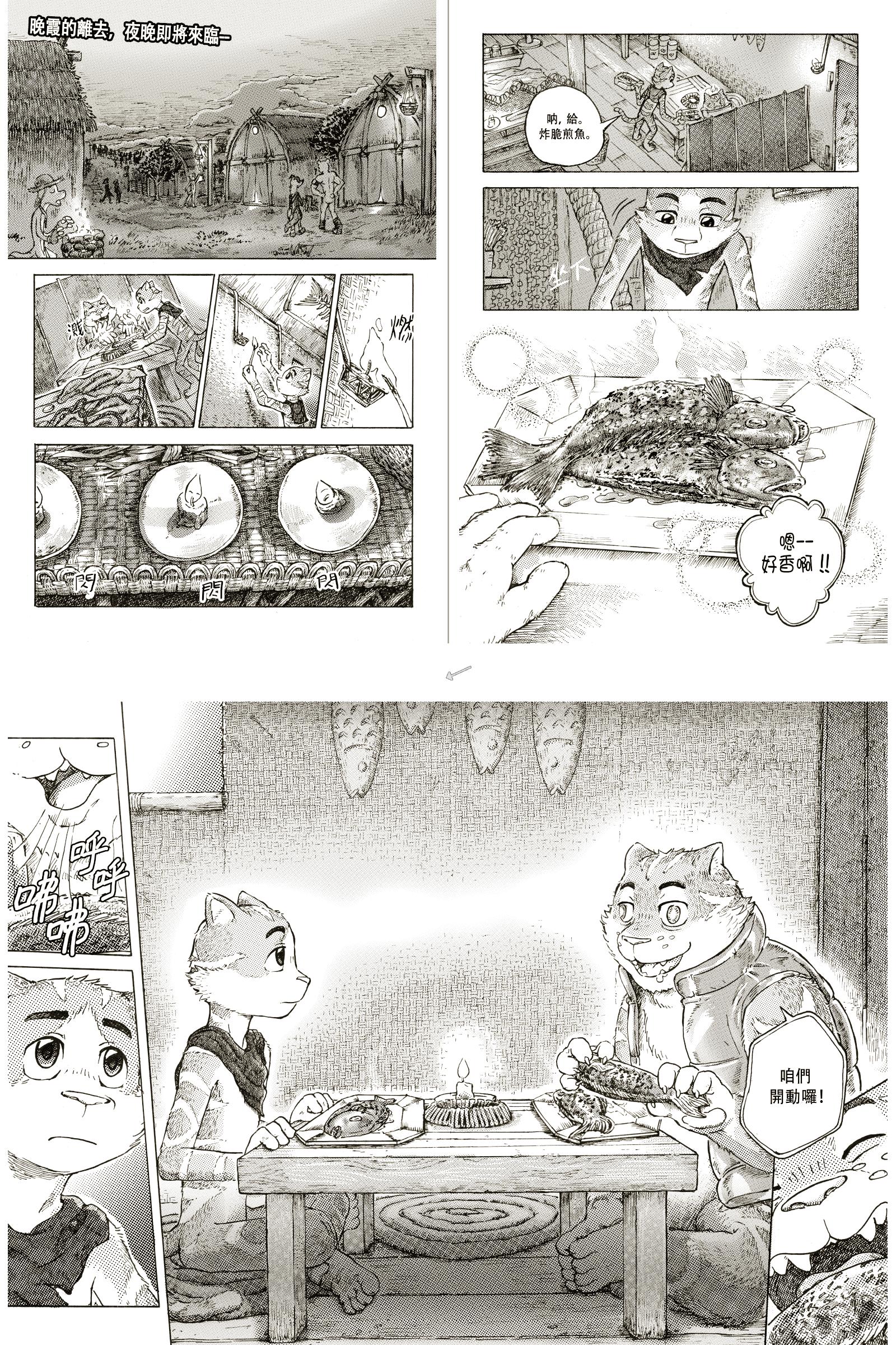第 3 話 — (2)